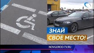 Прокуроры и полицейские рейдом освободили парковки, предназначенные для машин инвалидов