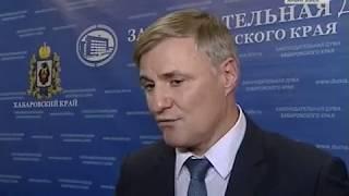 Изменения в Устав Хабаровского края