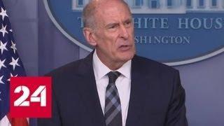 Глава разведки США обвиняет Россию в новых попытках вмешательства в выборы - Россия 24