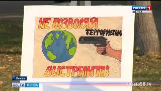 В Пензе почтили память жертв терроризма