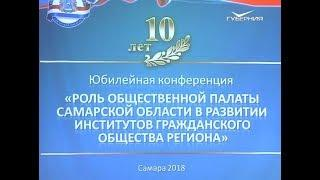 Общественная палата Самарской области отметила свое 10-летие