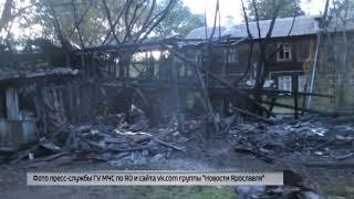 Во Фрунзенском районе Ярославля произошел крупный пожар