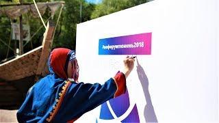Югорские блогеры приняли участие в «НеФоруме-2018» в Тюмени