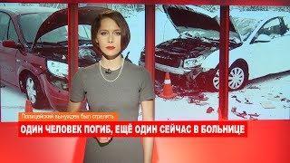 Ноябрьск. Происшествия от 10.12.2018 с Наталией Кузнецовой
