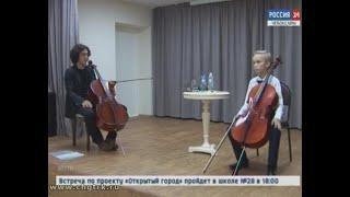 Всемирно известный виолончелист Ян Максин выступил перед чебоксарской публикой и провел мастер-класс