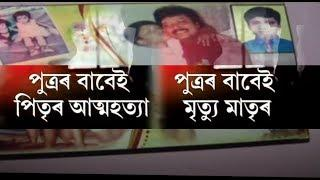 Sivasagar shocking incident