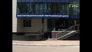 В Самаре открылось новое административное здание управления по вопросам миграции