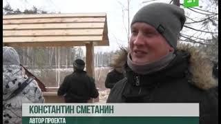 В Нязепетровском районе открыли единственную в мире кормушку для йети
