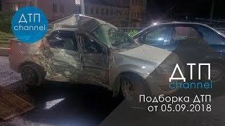 Новые Записи с АВТО Видеорегистратора. Подборка ДТП за 05.09.2018