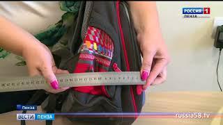 Советы специалистов Роспотребнадзора: как правильно выбрать школьный портфель