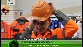 Новости KURGAN.RU от 26 апреля 2018 года