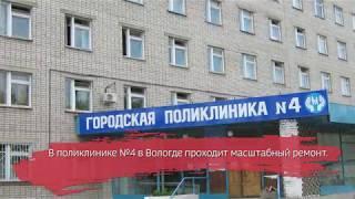 В вологодской поликлинике появится регистратура нового поколения