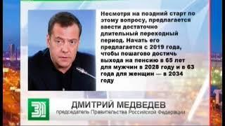 Женщины в 63, мужчины - 65. Пенсионный возраст в России поднимут со следующего года