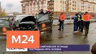 В ДТП на Савеловской эстакаде пострадали пять человек - Москва 24