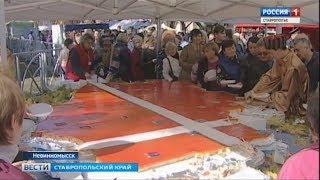 В Невинномысска всех угощали гигантским тортом