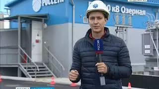 Под Красноярском появилась новая подстанция