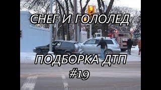 Снег и Гололед. Подборка ДТП и Аварий от Road Mafia #19 Март 2018 / Car Crash Accident