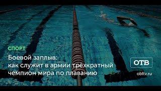 Боевой заплыв: как служит в армии трёхкратный чемпион мира по плаванию
