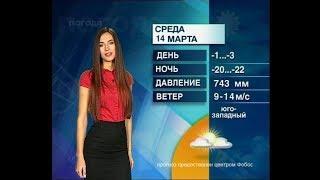 Прогноз погоды от Анны Чардымской на 15,16,17 марта