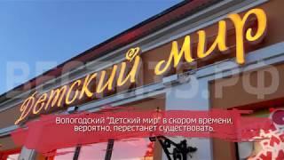Вологда может остаться без «Детского мира»