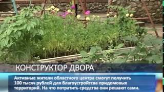 """В Самаре начался прием заявок для участия в проекте """"Твой конструктор двора"""""""
