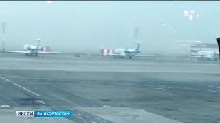 В уфимском аэропорту задержаны десятки рейсов
