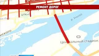 Летом в Красноярске продолжится масштабный ремонт дорог