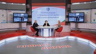 Наталья Комарова: Не потеряется ни один вопрос, поступивший на «Прямую линию»