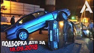 ДТП. Подборка аварий за 18.09.2018 [crash September 2018]