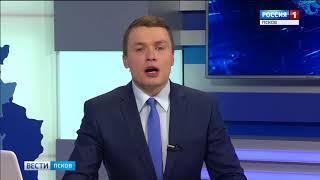 Вести-Псков 03.04.2018 20-45