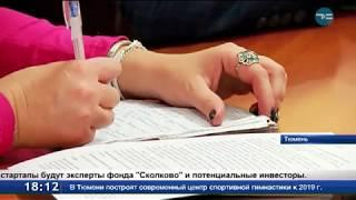 У тюменцев вновь есть шанс стать резидентами «Сколково»