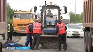 На трассе Уфа – Аэропорт приступили к капитальному ремонту проезжей части