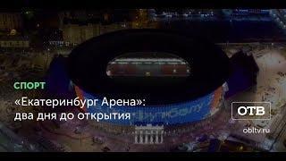 «Екатеринбург Арена»: два дня до открытия