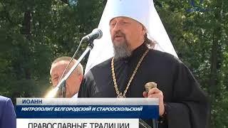 В Белгороде крестным ходом отметили 1030-летие Крещения Руси