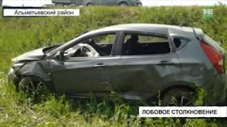 Лобовое столкновение в Альметьевском районе - ТНВ