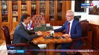 Орел и Пенза провели совместное заседание кабинета министров
