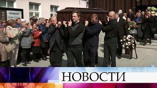 В Москве простились с Ниной Дорошиной - любимую актрису проводили аплодисментами.
