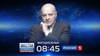 Вести Ставропольский край. События недели (25.02.2018)
