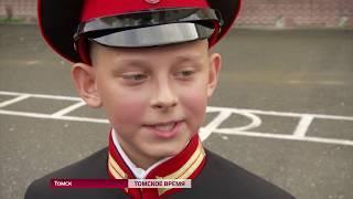 Томские кадеты приняли присягу