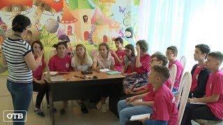 200 свердловских школьников стали участниками третьей смены «Золотого сечения»