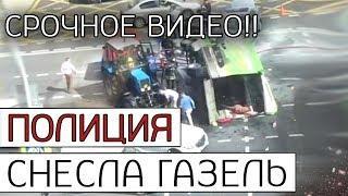 Полиция Врезалась в Газель! ДТП Москва - Papa Today