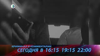 Промо. КРиК. Криминал и комментарии. 07. 03. 18