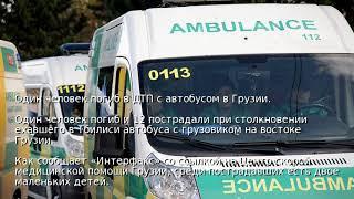 Один человек погиб в ДТП с автобусом в Грузии