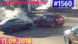Новая подборка ДТП и аварий от «Дорожные войны!» за 11.09.2018. Видео № 1560.