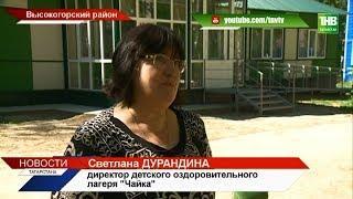 К 25 мая все детские лагеря Татарстана должны быть сданы - ТНВ