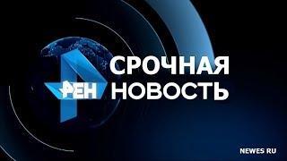 Новости на рен тв 19.09.18 последний выпуск  новостей сегодня 19.09.2018