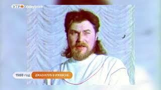 1988 год. Джаз-клуб в Ижевске