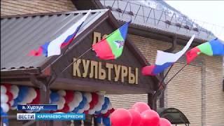 В ауле Хурзук открылся новый современный Дом Культуры