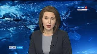 Вести-Томск. Выпуск 20:45 от 14.03.2018
