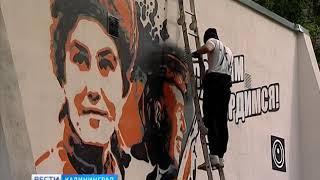 Калининградский граффити-художник продолжает разукрашивать город